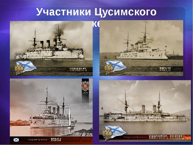 Участники Цусимского сражения