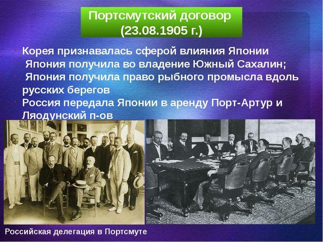 Портсмутский договор (23.08.1905 г.) Корея признавалась сферой влияния Японии...