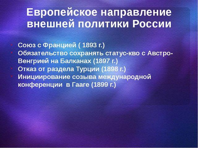 Европейское направление внешней политики России Союз с Францией ( 1893 г.) Об...