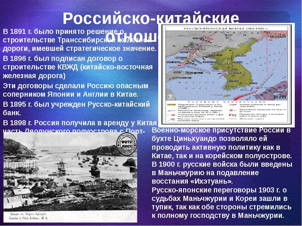 Российско-китайские отношения В 1891 г. было принято решение о строительстве...