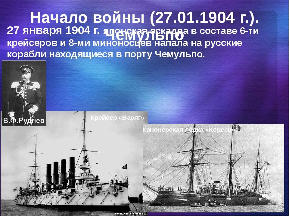 Начало войны (27.01.1904 г.). Чемульпо 27 января 1904 г. японская эскадра в с...