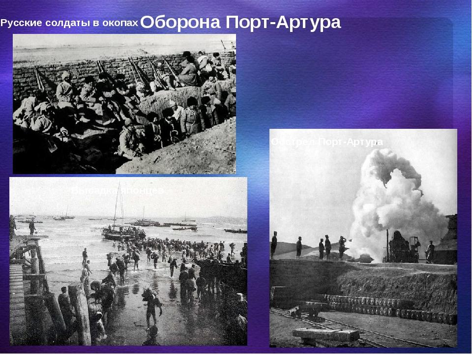 Обстрел Порт-Артура Высадка японцев Оборона Порт-Артура Русские солдаты в око...