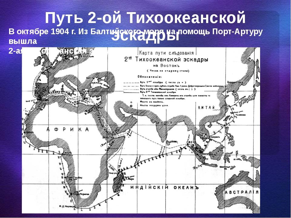 Путь 2-ой Тихоокеанской эскадры В октябре 1904 г. Из Балтийского моря на помо...