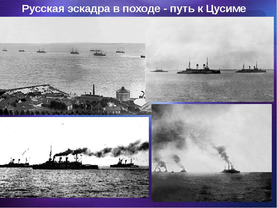 Русская эскадра в походе - путь к Цусиме