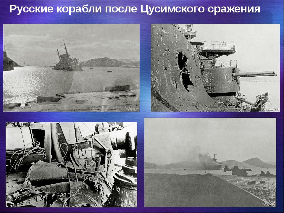 Русские корабли после Цусимского сражения