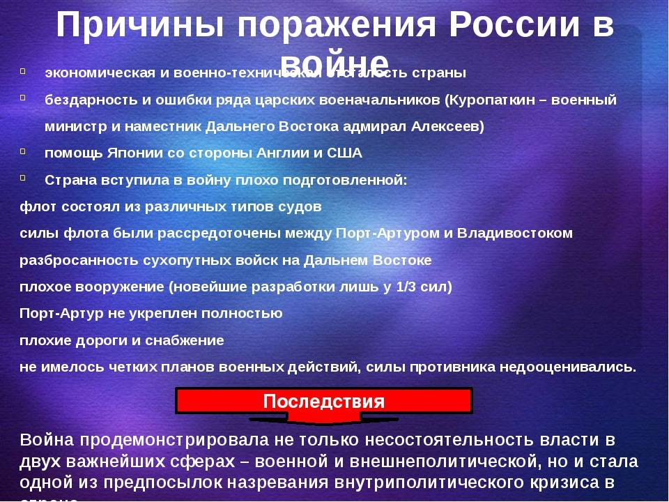 Причины поражения России в войне экономическая и военно-техническая отсталост...