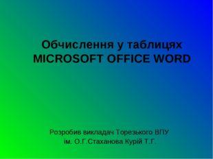 Обчислення у таблицях MICROSOFT OFFICE WORD Розробив викладач Торезького ВПУ