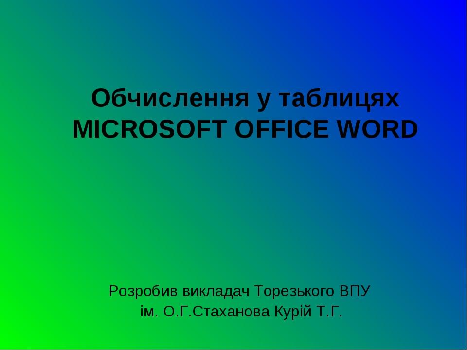Обчислення у таблицях MICROSOFT OFFICE WORD Розробив викладач Торезького ВПУ...
