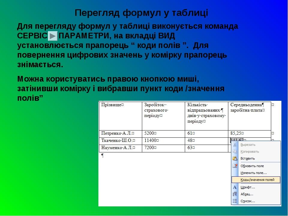 Перегляд формул у таблиці Для перегляду формул у таблиці виконується команда...