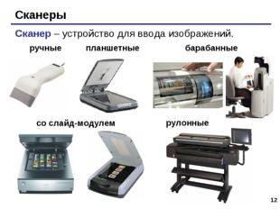 * Сканеры со слайд-модулем Сканер – устройство для ввода изображений. барабан