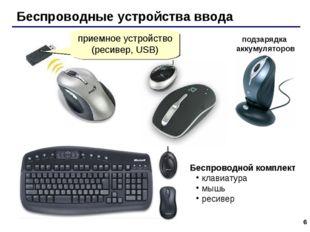 * Беспроводные устройства ввода приемное устройство (ресивер, USB) Беспроводн