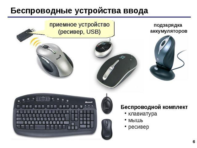 * Беспроводные устройства ввода приемное устройство (ресивер, USB) Беспроводн...