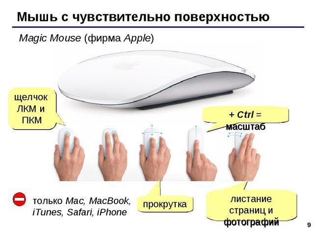 * Мышь с чувствительно поверхностью Magic Mouse (фирма Apple) щелчок ЛКМ и ПК...