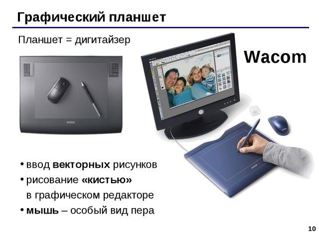 * Графический планшет Wacom Планшет = дигитайзер ввод векторных рисунков рисо...