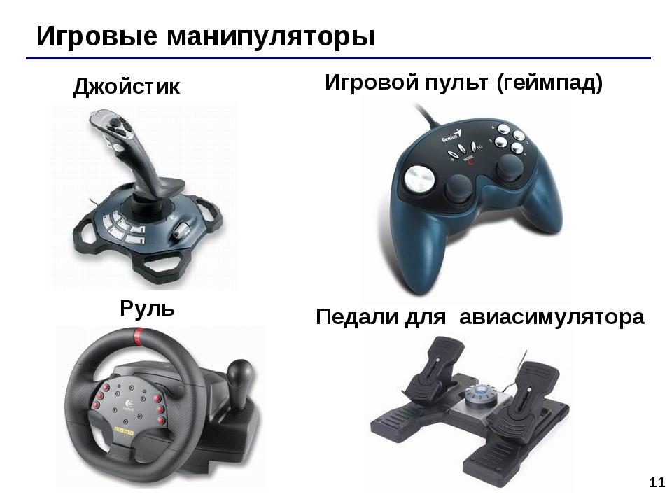 * Игровые манипуляторы Игровой пульт (геймпад) Джойстик Руль Педали для авиас...