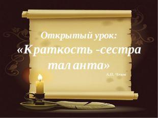 Открытый урок: «Краткость -сестра таланта» А.П. Чехов