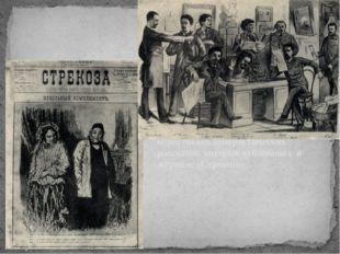 Литературной деятельностью Чехов увлекся в конце 70-х гг. Начал с коротеньких
