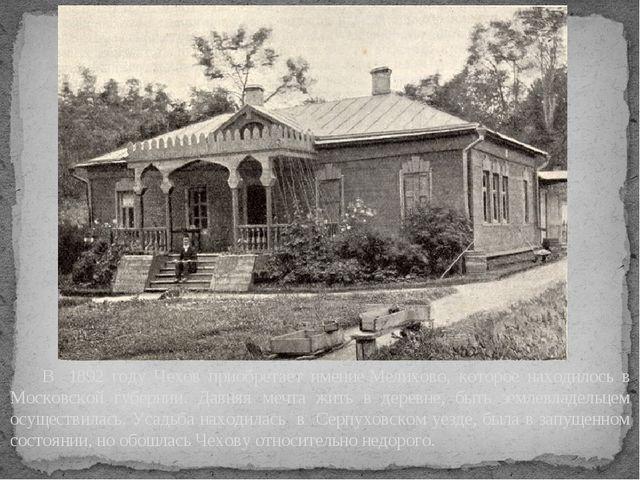В 1892 году Чехов приобретает имение Мелихово, которое находилось в Московск...