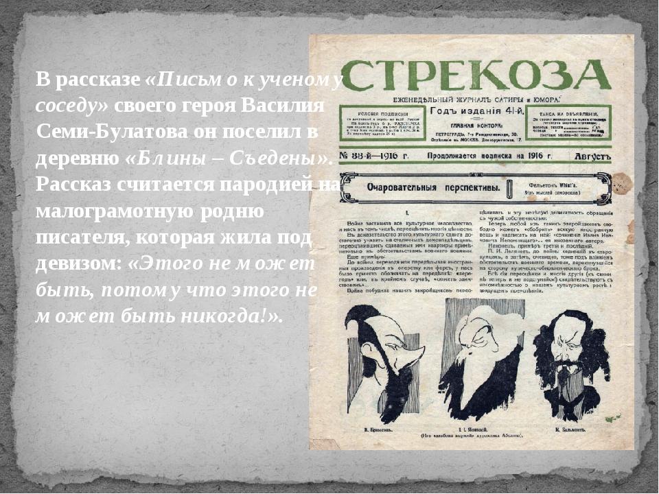 В рассказе «Письмо к ученому соседу» своего героя Василия Семи-Булатова он п...