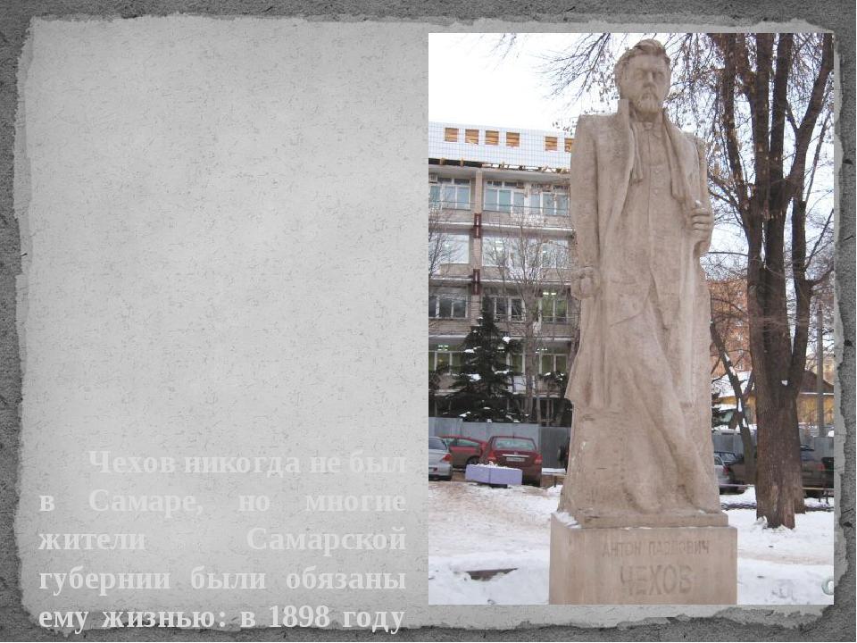 Чехов никогда не был в Самаре, но многие жители Самарской губернии были обяз...