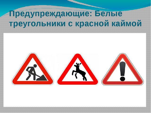 Предупреждающие: Белые треугольники с красной каймой .