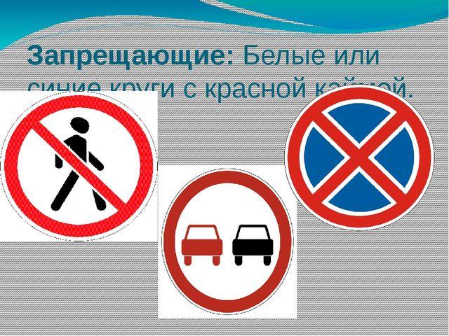 Запрещающие: Белые или синие круги с красной каймой.