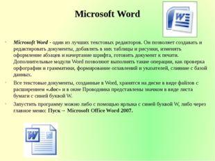 Microsoft Word Microsoft Word - один из лучших текстовых редакторов. Он позво