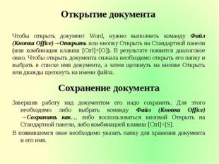 Открытие документа Чтобы открыть документ Word, нужно выполнить команду Файл