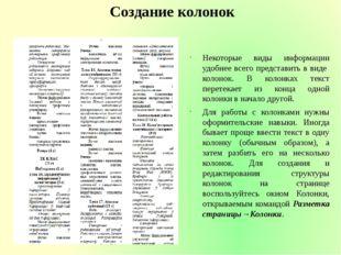 Создание колонок Некоторые виды информации удобнее всего представить в виде к