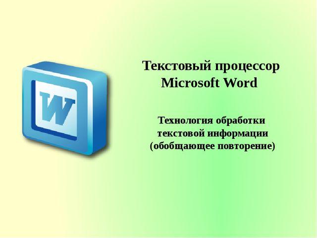 Текстовый процессор Microsoft Word Технология обработки текстовой информации...