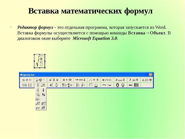 Вставка математических формул Редактор формул - это отдельная программа, кото...