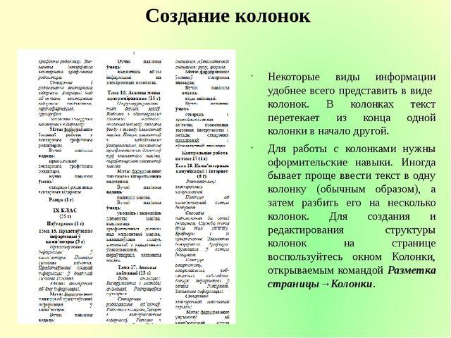 Создание колонок Некоторые виды информации удобнее всего представить в виде к...