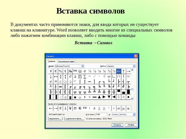 Вставка символов В документах часто применяются знаки, для ввода которых не с...