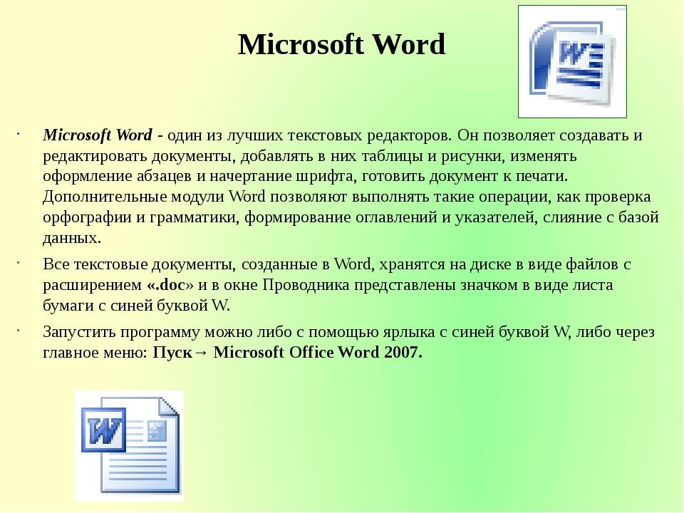 Microsoft Word Microsoft Word - один из лучших текстовых редакторов. Он позво...
