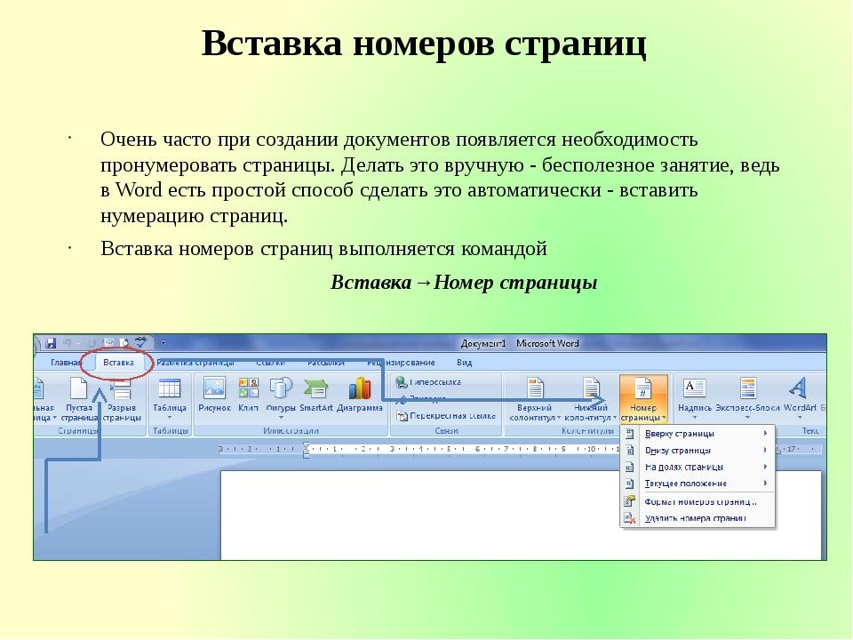 Вставка номеров страниц Очень часто при создании документов появляется необхо...