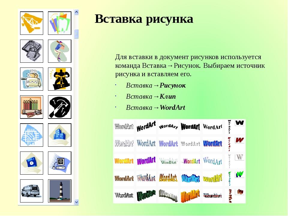 Вставка рисунка Для вставки в документ рисунков используется команда Вставка→...