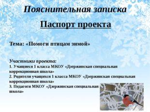 Пояснительная записка Паспорт проекта Тема: «Помоги птицам зимой» Участники п