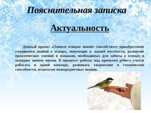 Пояснительная записка Актуальность Данный проект «Помоги птицам зимой» спосо