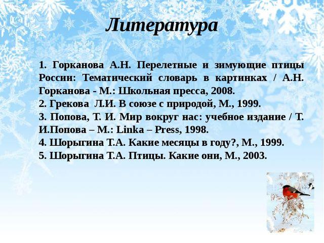 Литература 1. Горканова А.Н. Перелетные и зимующие птицы России: Тематический...