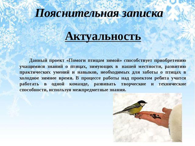 Пояснительная записка Актуальность Данный проект «Помоги птицам зимой» спосо...