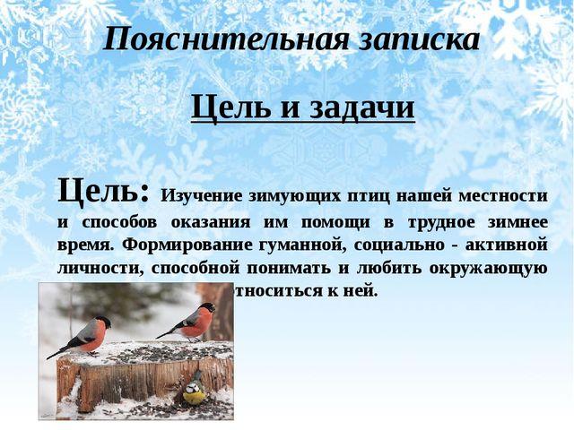 Пояснительная записка Цель и задачи Цель: Изучение зимующих птиц нашей местно...