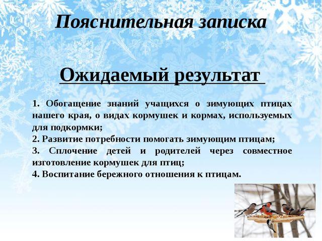 Пояснительная записка Ожидаемый результат 1. Обогащение знаний учащихся о зим...