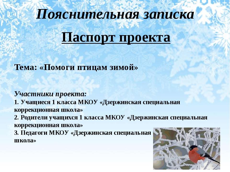 Пояснительная записка Паспорт проекта Тема: «Помоги птицам зимой» Участники п...