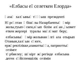 «Елбасы еңселеткен Елорда» Қазақ халқының тұңғыш президенті Нұрсұлтан Әбіш