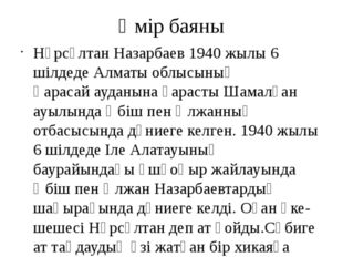 Өмір баяны Нұрсұлтан Назарбаев1940 жылы6 шілдедеАлматы облысыныңҚарасай а