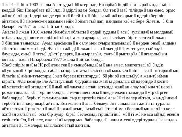 Әкесі – Әбіш 1903 жылы Алатаудың бөктерінде, Назарбай бидің шаңырағында өмірг...