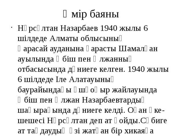 Өмір баяны Нұрсұлтан Назарбаев1940 жылы6 шілдедеАлматы облысыныңҚарасай а...