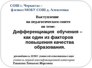 СОШ с. Черкассы – филиал МОБУ СОШ д. Алексеевка Выступление на педагогическом