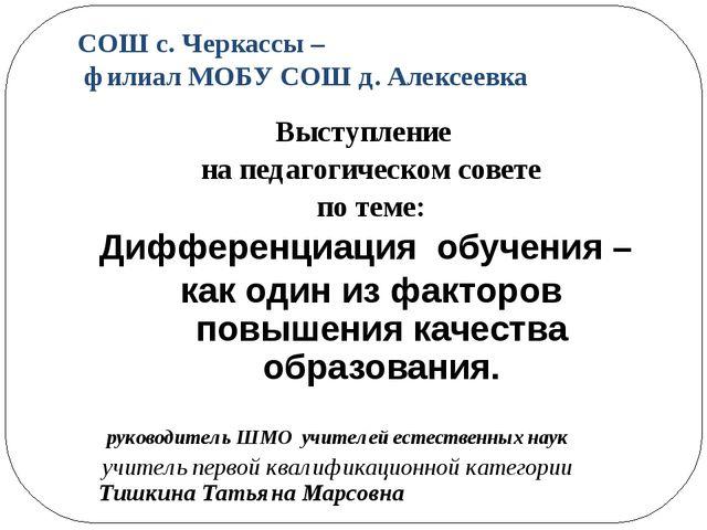 СОШ с. Черкассы – филиал МОБУ СОШ д. Алексеевка Выступление на педагогическом...