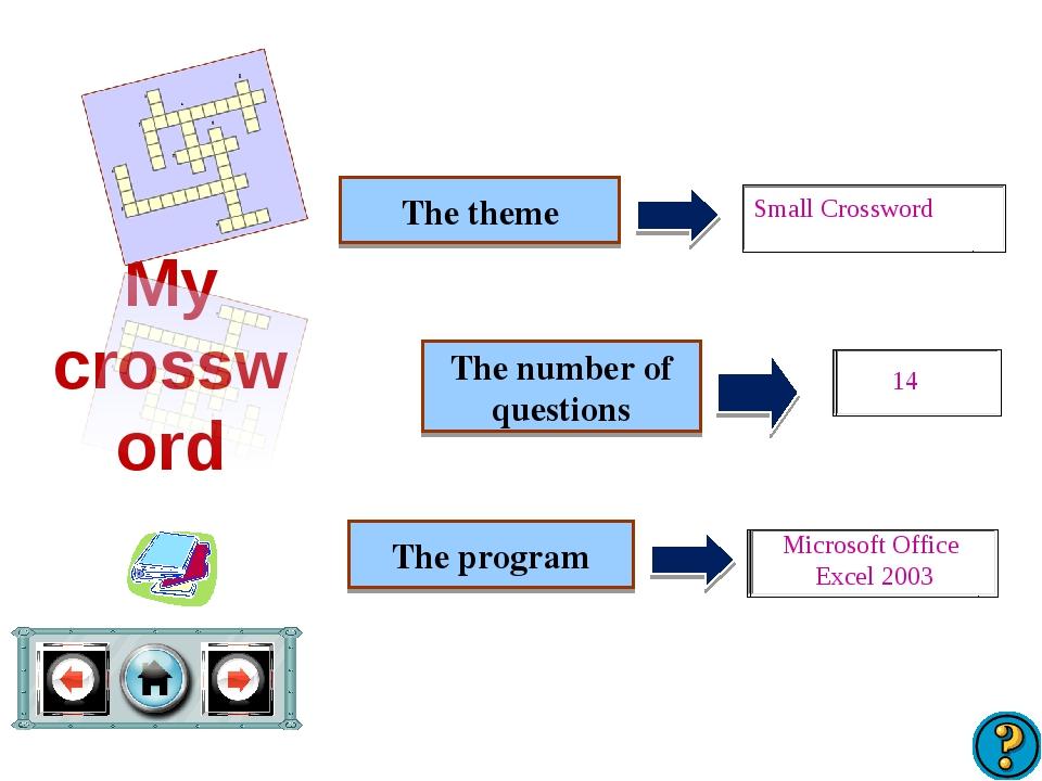 My crossword Small Crossword 14 Microsoft Office Excel 2003